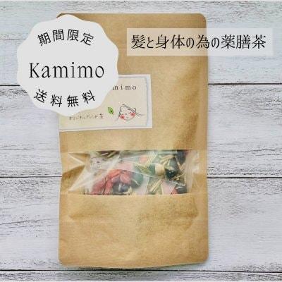 期間限定送料サービス1袋×6P 【Kamimo-かみも-】髪と身体の為のオリジナ...