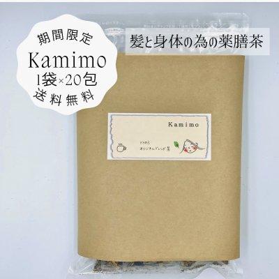 期間限定送料サービス 1袋×20P【Kamimo-かみも-】 髪と身体の為のオリ...