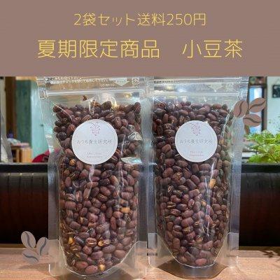 夏期限定商品 100g×2袋セット 【小豆茶】