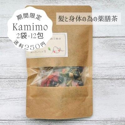 薬膳茶|1袋×6P×2組 |髪と身体の為のオリジナルブレンド茶|Kamimo|か...