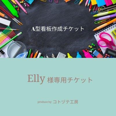 Elly様専用黒板作成チケット
