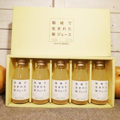 梨ジュース 200ml✕5本 箱入り