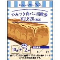 驚きのしっとり感!やみつき食パン10斤分。2斤お得な回数券