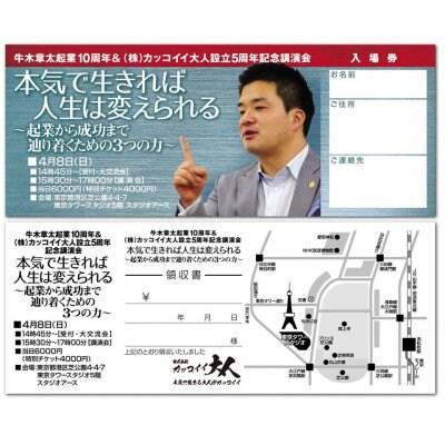 牛木章太起業10周年&(株)カッコイイ大人設立5周年記念講演会&大交流会