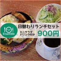 日替わりランチメニューALL 900円「新潟県見附市キッチンカフェアンサンブル」