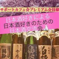 【サポート プレミアム会員様】日本酒好きによる日本酒好きのための日本酒交流会🍶❤️vol.5