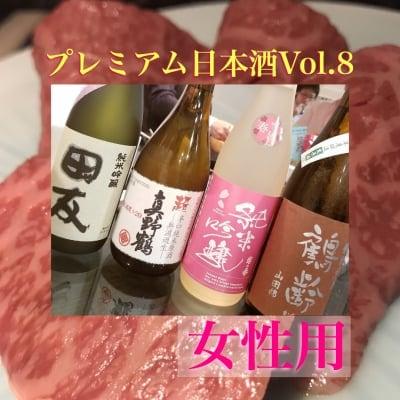 【女性用】新潟プレミアム日本酒会🍶Vol.8