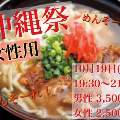 【現地払いのみ】《女性用》沖縄祭!!沖縄料理と泡盛でカリー会✨