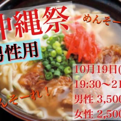 【現地払いのみ】《男性用》沖縄祭!!沖縄料理と泡盛でカリー会✨
