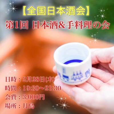 【全国日本酒部】2月28日19:30〜第1回日本酒と手料理の会
