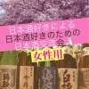 【女性用】日本酒好きによる日本酒好きのための日本酒交流会🍶❤️vol.5