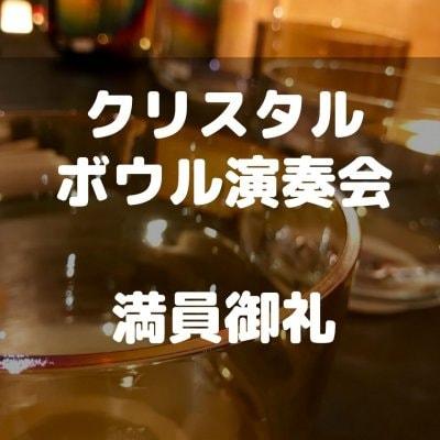 11月17日(火)14:00~15:30【天赦日のクリスタルボウル演奏会】