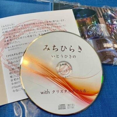 いとうひさの クリスタルボウルCD 「みちひらき」
