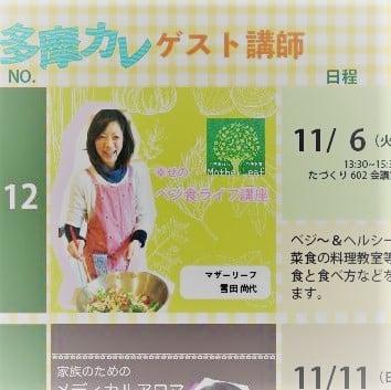 【現地払い専用】11月6日(月)13:30~15:30 《No.12幸せのベジ食ライフ講座》