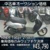 Y様専用/ 中古車バイク購入チケット(オークション済)