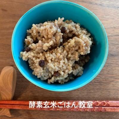 酵素玄米ごはんお料理教室