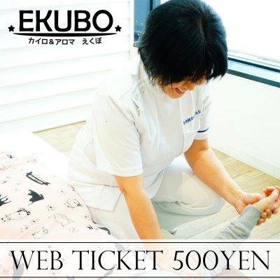 カイロ&アロマ☆えくぼ☆500円分施術共通ウェブチケット