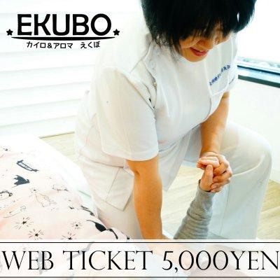 カイロ&アロマ☆えくぼ☆5,000円分施術共通ウェブチケット
