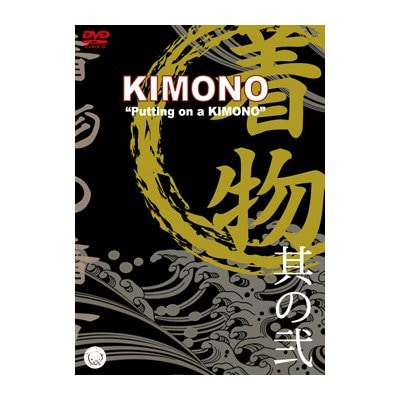 MJS其の二 「KIMONO」〜着物の着方〜(日・英/NTSC版)[DVD]