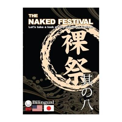 MJS其の八 「THE NAKED FESTIVAL」〜日本の祭りに参加してみよう〜(日・英/NTSC版) [DVD]