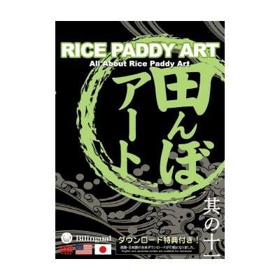 MJS其の十一 「RICE PADDY ART」〜田んぼアートのすべて〜(日・英/NTSC版)[DVD]