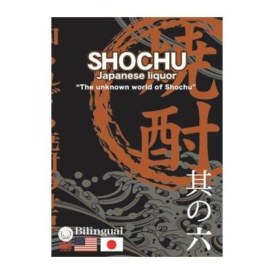 MJS其の六 「SHOCHU」〜知られざる焼酎の世界〜(日・英/NTSC版)[DVD]
