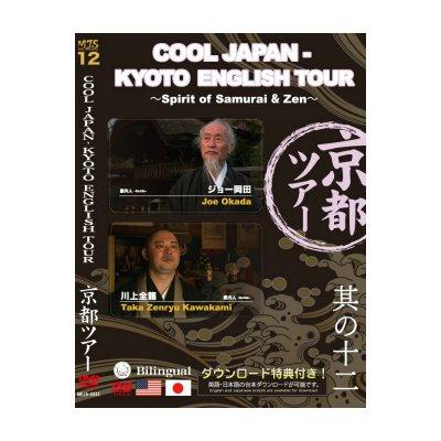 MJS其の十二 「COOL JAPAN - KYOTO ENGLISH TOUR」 〜サムライ&禅の精神〜(日・英/NTSC版)[DVD]