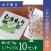 ひきわり納豆【10セット】