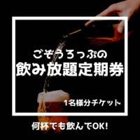 【お肉セットご注文のみ】ごぞうろっぷ 飲み放題定期券