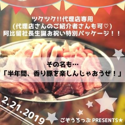 阿比留社長生誕お祝い特別パッケージ!ごぞうろっぷ PRESENTS「半年間、香り豚を楽しんじゃおうぜ!」