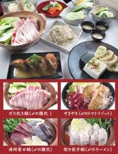 選べる鍋コース〜選べるお鍋は4種類!あなたのお好みは?