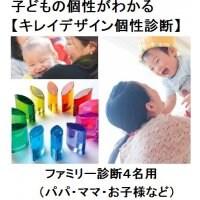 子どもの個性がわかり子育てが楽になるキレイデザイン学個性診断【ファミ...