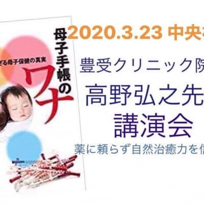 《銀行振込専用》自然派小児科医:高野先生の講演会@中央林間