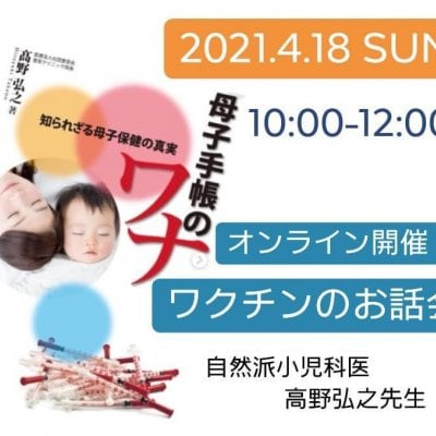 《銀行振込専用》オンライン開催!自然派小児科医:高野先生によるワクチンのお話会