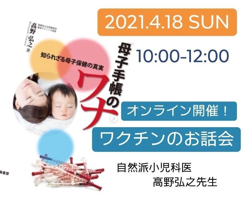 《銀行振込専用》オンライン開催!自然派小児科医:高野先生によるワクチンのお話会のイメージその1