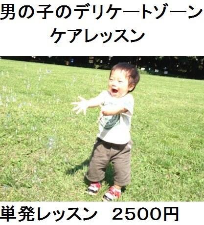 男の子のデリケートゾーンのケアレッスンのイメージその1