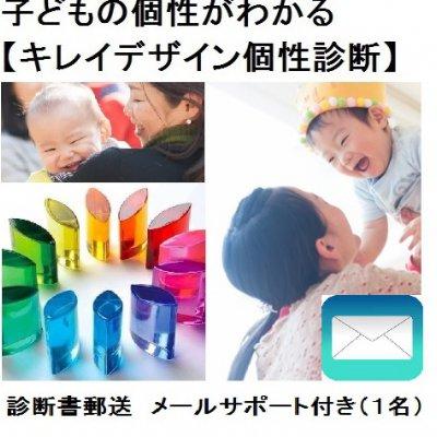 子どもの個性がわかり子育てが楽になるキレイデザイン学個性診断☆メールアドバイス1回付き【1名分】※前払い銀行振込専用