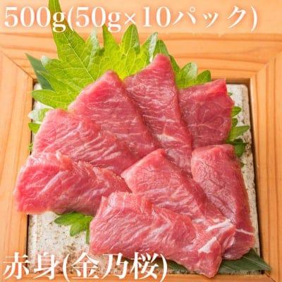 """【合計500g(50g×10パック)】赤身(金乃桜) / 馬刺し通販 金乃桜 / 最高級馬肉""""金乃桜""""を熊本の生産者から直送販売/桜肉とも呼ばれる馬肉のおすすめの食べ方や料理方法もご紹介しています。金の桜(金のさくら)の専属販売店です。"""
