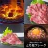 送料無料!まんぷくボリューム馬焼肉セット | 桜トロフレークを乗せたご飯と焼馬肉でお召し上がり下さい