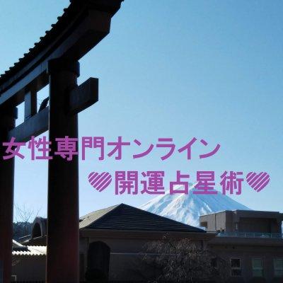 女性専門!暁のオンライン開運占星術