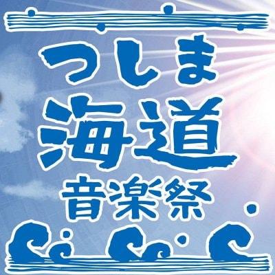 3月24日(土)(一般・前売)対馬 海道 音楽祭チケット