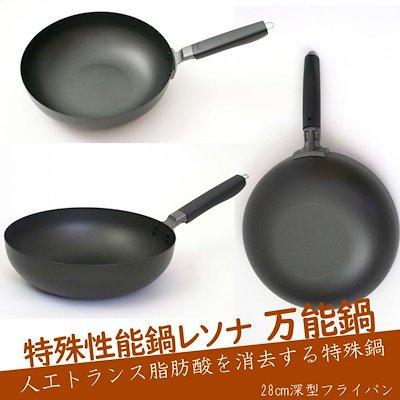 特殊性能鍋レソナ直径28㎝深型フライパン人工トランス脂肪酸を完全消去する特殊性能鍋