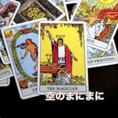 T社様専用【店頭払い、銀行振込、カード払い】カードリィーディング30分