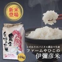 【新米キャンペーン中】新潟県弥彦村からお届け!伊彌彦米10kg