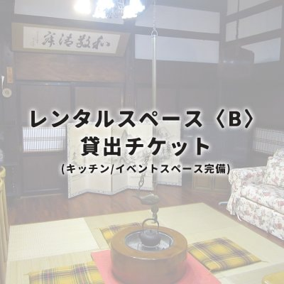 レンタルスペースB(キッチン/イベントスペース6畳+8畳)
