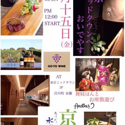 3/15開催《昼の部》VIP個室
