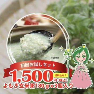 yomoginaよもぎ玄米粥初回お試しセット