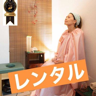 よもぎ蒸しサロン開業セット【レンタル初回申込】