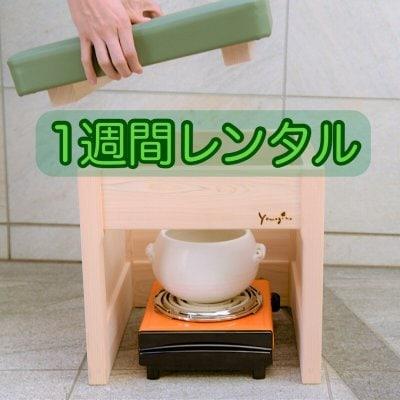 【1週間レンタル】yomogina家庭用よもぎ蒸しセット