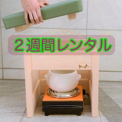 【2週間レンタル】yomogina家庭用よもぎ蒸しセット